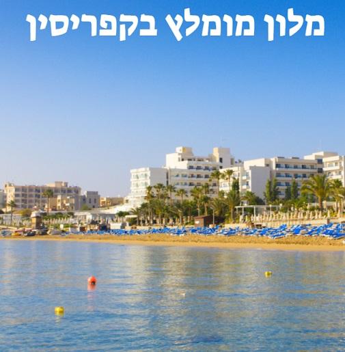 איזה מלון מומלץ למבוגרים בקפריסין